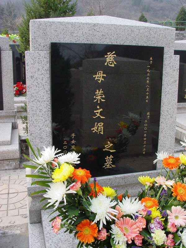 荣文娟纪念馆照片